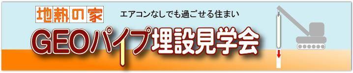 パイプ埋設見学会 ロゴ