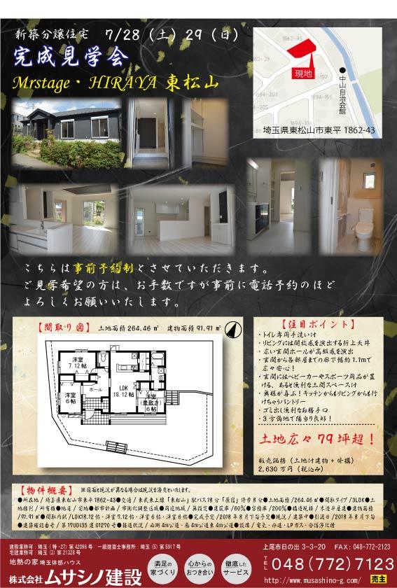 〈最新〉【東松山】完成見学会HP用チラシ