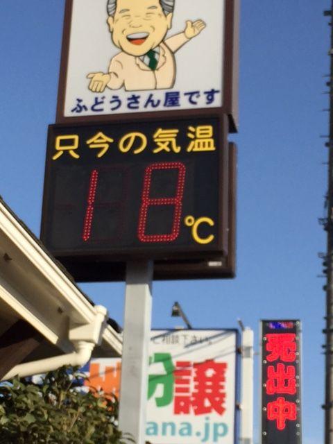 29年1月27日温度計