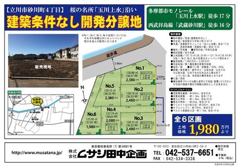 砂川町4-47-4(レインズ用)