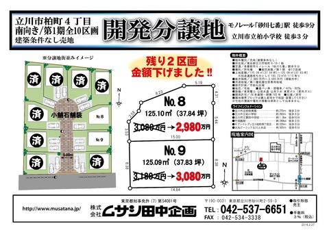 マイソク用販売図面 【10区画】 柏町4 残り2区画 値段下げ
