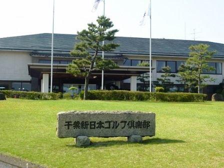千葉新日本 (1)