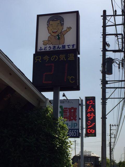 4月26日温度計 (1)