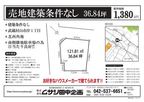 販売図面★武蔵村山市岸1-50-10 - レインズ用 土地売り