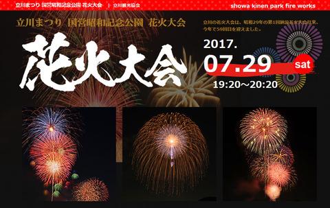 立川花火2017 (3)