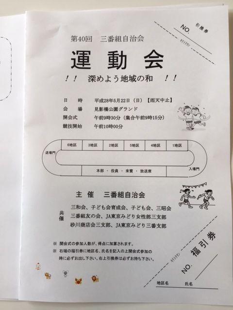 3番運動会プログラム (1)