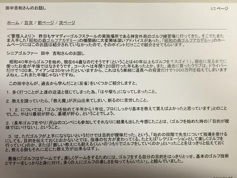 田中吉和の話