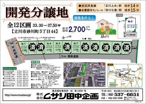 分譲地案内チラシ(A4) 砂川町5-44 2020.1.23