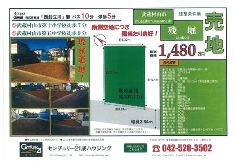 残堀4丁目売地1480万円 (1)