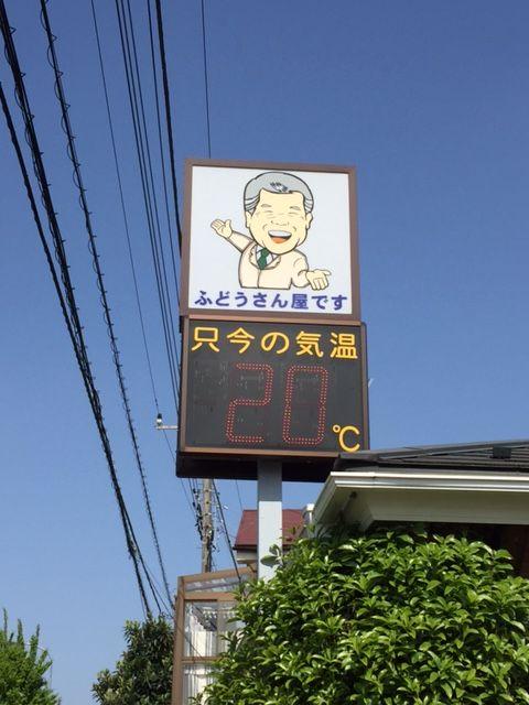 4月26日温度計 (2)