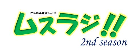 ロゴ(2nd season)