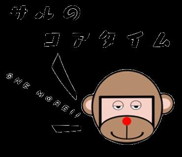【正式】コアタイム (2)