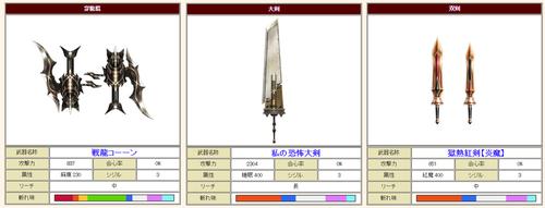 【私の恐怖大剣】戦龍コーーンの獄熱紅剣【炎魔】