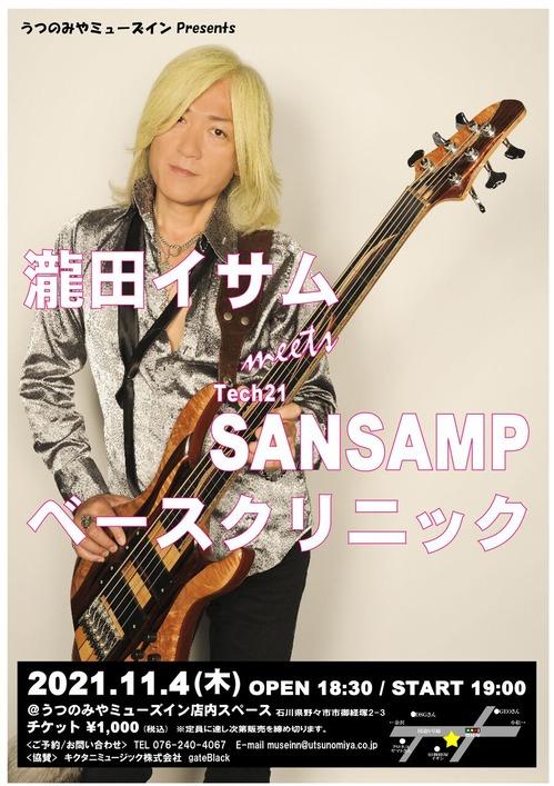 瀧田イサムさんクリニック