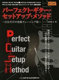 パーフェクトギター