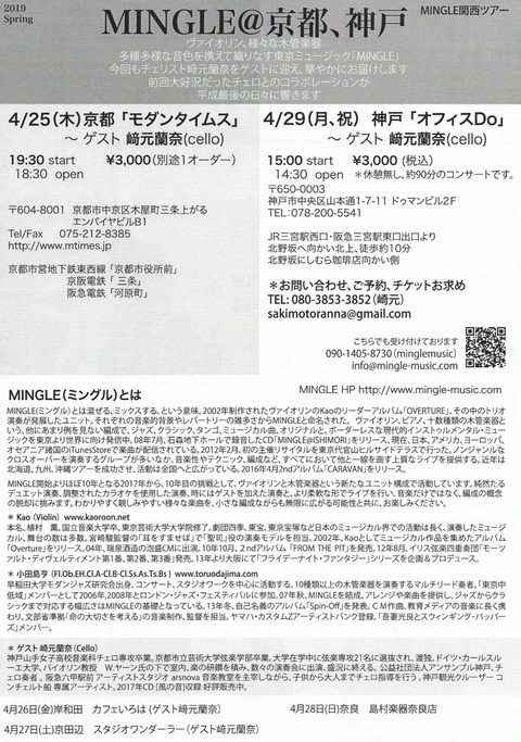 mingle-live-kyoto-kobe2019-2