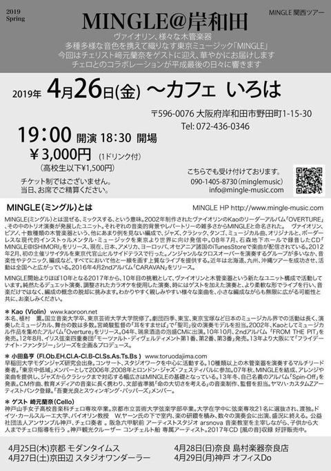 mingle-live-kyoto-kobe2019-4