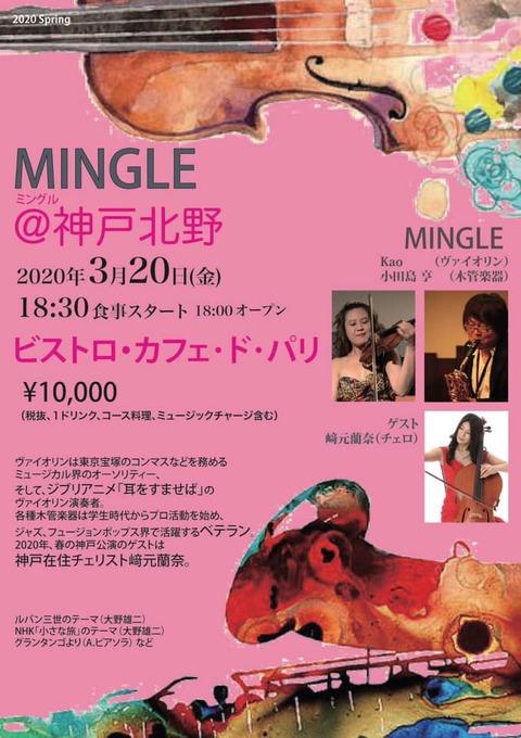 mingle-2020-spring