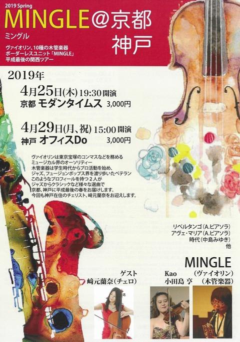 mingle-live-kyoto-kobe2019