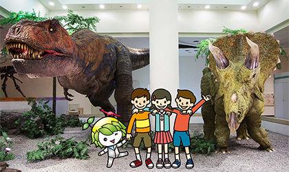 「恐竜たちと記念写真を撮ろう!」