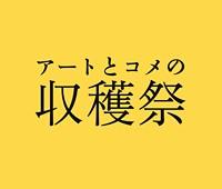 地中美術館02