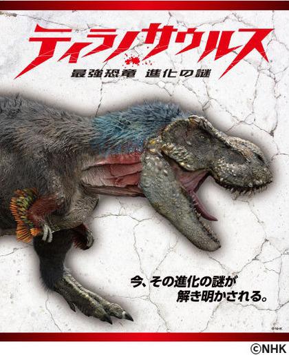 プラネ・ティラノサウルス