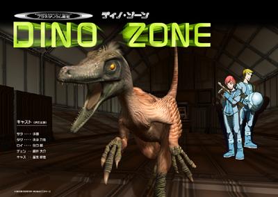 DINO・ZONE2