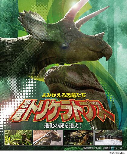 恐竜トリケラトプス