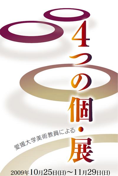 4つの個展