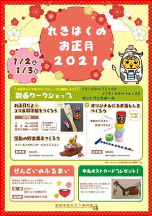 (歴博)高画質2020-sinsyun-omote