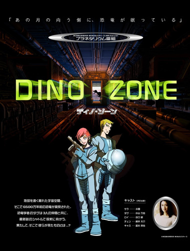 DINO・ZONE