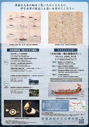 大名の船−海の参勤交代−裏