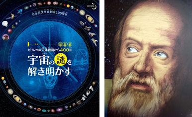 宇宙の謎を解き明かす