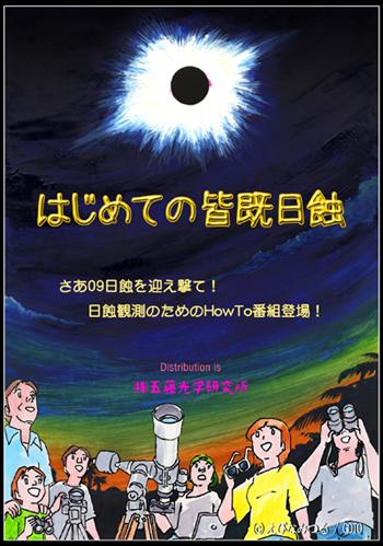 愛媛総合科学博物館:皆既日食