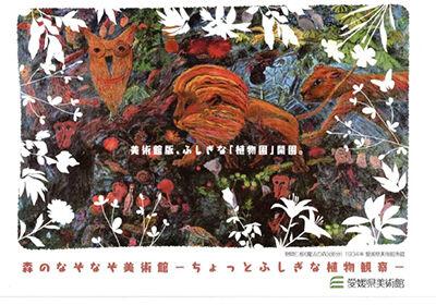 2年度アートの森プロジェクト