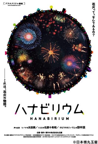 プラネ・ハナビリウム(要版権確認)