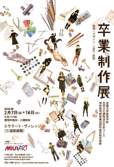 愛媛大学卒業制作展_ミウラート・ヴィレッジ