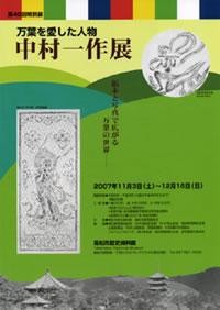 高松歴史資料館01