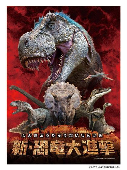 プラネ(新恐竜大進撃)S