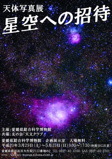 愛媛総合科学博物館080111
