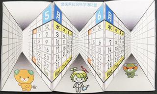 錯視カレンダー