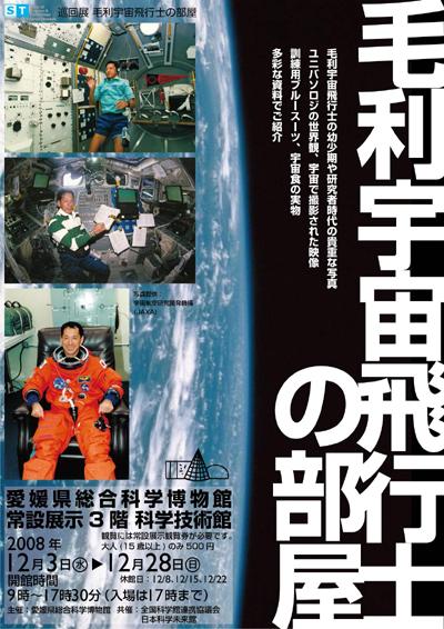 「毛利宇宙飛行士の部屋」