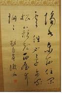 夏目漱石《五言絶句》