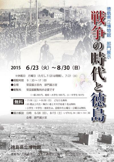 war_tokushima