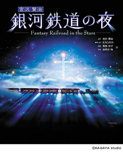 プラネタリウム新番組「銀河鉄道の夜」