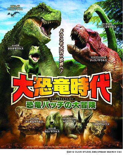 プラネタリウム新番組「大恐竜時代」