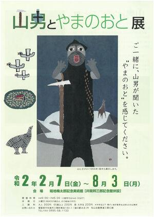 20200623_azechi-iseki-museu