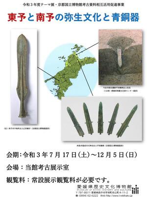 東予と南予の弥生文化と青銅器
