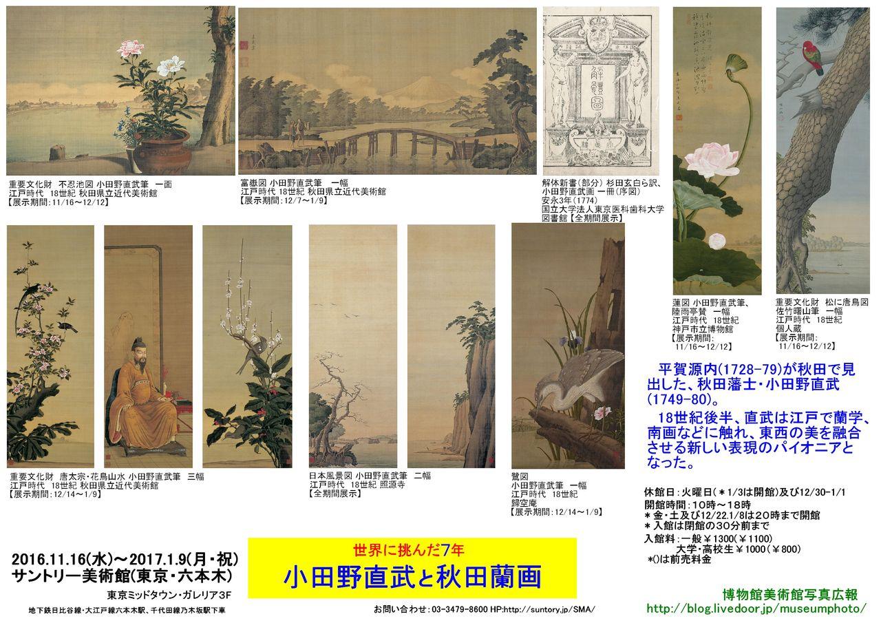 小田野直武の画像 p1_38
