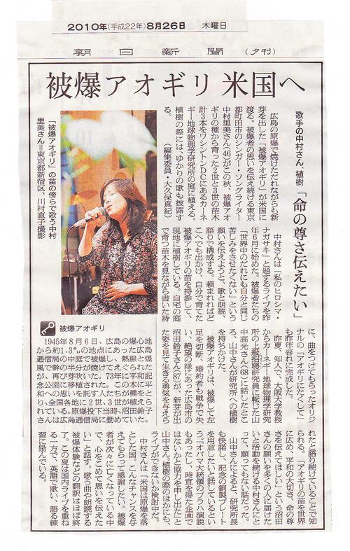朝日新聞☆被爆アオギリ米国へ